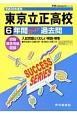 東京立正高等学校 6年間スーパー過去問 声教の高校過去問シリーズ 平成30年