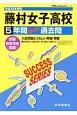 藤村女子高等学校 5年間スーパー過去問 声教の高校過去問シリーズ 平成30年