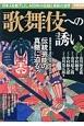 歌舞伎への誘い 日本人を魅了した、400年の伝統と革新の世界