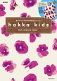 hakka kids 2017Autumn & Winter