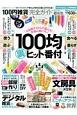 100円雑貨完全ガイド 完全ガイドシリーズ181 MONOQLO特別編集
