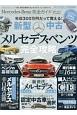Mercedes-Benz完全ガイド 完全ガイドシリーズ196