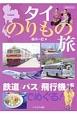 タイのりもの旅 鉄道/バス/飛行機+船でめぐる!