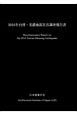 台湾・美濃地震災害調査報告書 2016