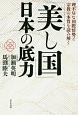 「美し国」日本の底力 理不尽な国際情勢と宗教の本質を読み解く