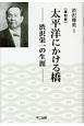 太平洋にかける橋<復刻版> 渋沢栄一の生涯