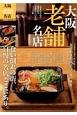大阪老舗名店 長きにわたり愛される名店の味