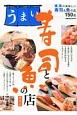 うまい寿司と魚の店<東海版>