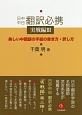 日中中日翻訳必携 実戦編 美しい中国語の手紙の書き方・訳し方 (3)