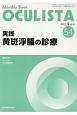OCULISTA 2017.9 実践 黄斑浮腫の診療 Monthly Book(54)