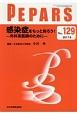 PEPARS 2017.9 感染症をもっと知ろう-外科系医師のために- Monthly Book(129)