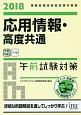 応用情報・高度共通 午前試験対策 情報処理技術者試験対策書 2018