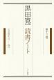 黒田寛一 読書ノート 1954年1月-4月 (13)