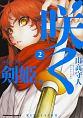 剣姫、咲く (2)