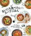 まいにち食べたい スープごはん チンするだけ、混ぜるだけ、煮込むだけでメインおかず