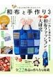 和布と手作り にほんの布で楽しむものづくり(3)
