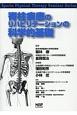 脊柱疾患のリハビリテーションの科学的基礎 Sports Physical Therapy Seminar Series