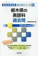 栃木県の英語科 過去問 2019 教員採用試験過去問シリーズ5