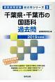 千葉県・千葉市の国語科 過去問 2019 教員採用試験過去問シリーズ3