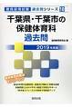 千葉県・千葉市の保健体育科 過去問 2019 教員採用試験過去問シリーズ10