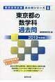 東京都の数学科 過去問 2019 教員採用試験過去問シリーズ6