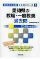 愛知県の教職・一般教養 過去問 2019 教員採用試験過去問シリーズ1