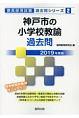 神戸市の小学校教諭 過去問 2019 教員採用試験過去問シリーズ2