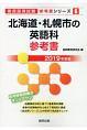 北海道・札幌市の英語科 参考書 2019 教員採用試験参考書シリーズ6