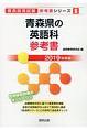青森県の英語科 参考書 2019 教員採用試験参考書シリーズ6