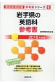 岩手県の英語科 参考書 2019 教員採用試験参考書シリーズ5