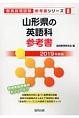 山形県の英語科 参考書 2019 教員採用試験参考書シリーズ6