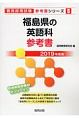 福島県の英語科 参考書 2019 教員採用試験参考書シリーズ5
