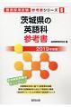 茨城県の英語科 参考書 2019 教員採用試験参考書シリーズ6