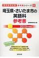 埼玉県・さいたま市の英語科 参考書 2019 教員採用試験参考書シリーズ6