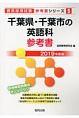 千葉県・千葉市の英語科 参考書 2019 教員採用試験参考書シリーズ5