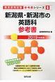 新潟県・新潟市の英語科 参考書 2019 教員採用試験参考書シリーズ6