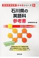 石川県の英語科 参考書 2019 教員採用試験参考書シリーズ6