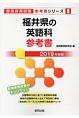 福井県の英語科 参考書 2019 教員採用試験参考書シリーズ6