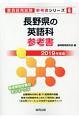 長野県の英語科 参考書 2019 教員採用試験参考書シリーズ6