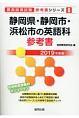 静岡県・静岡市・浜松市の英語科 参考書 2019 教員採用試験参考書シリーズ6