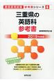 三重県の英語科 参考書 2019 教員採用試験参考書シリーズ6