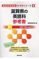 滋賀県の英語科 参考書 2019 教員採用試験参考書シリーズ6