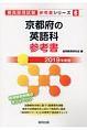 京都府の英語科 参考書 2019 教員採用試験参考書シリーズ6