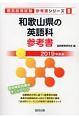 和歌山県の英語科 参考書 2019 教員採用試験参考書シリーズ6