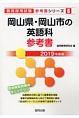 岡山県・岡山市の英語科 参考書 2019 教員採用試験参考書シリーズ6