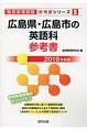 広島県・広島市の英語科 参考書 2019 教員採用試験参考書シリーズ5