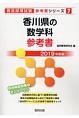 香川県の数学科 参考書 2019 教員採用試験参考書シリーズ7