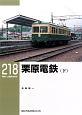 栗原鉄道(下) RM LIBRARY218