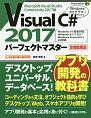 Visual C# 2017 パーフェクトマスター