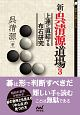 新・呉清源道場 上達に直結する布石研究 (3)